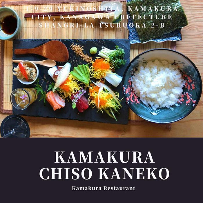 鎌倉馳走かねこ【美しすぎるランチ】手巻き寿司