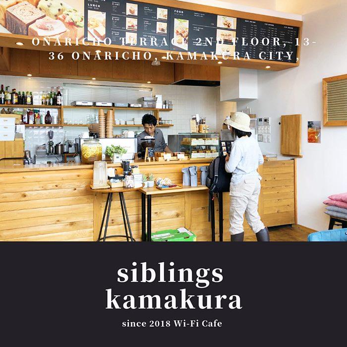 Siblings Kamakura(シブリングス鎌倉)