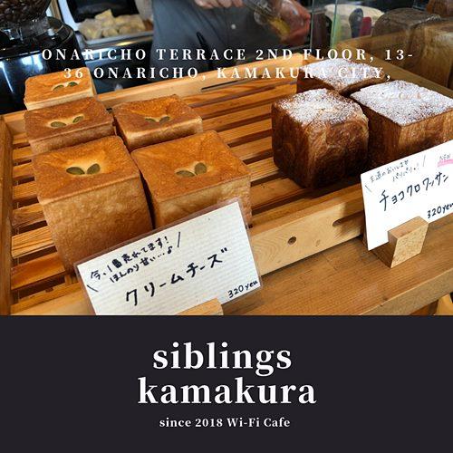 シブリングス鎌倉 (siblings kamakura)